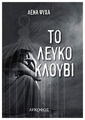 to-leyko-kloybi