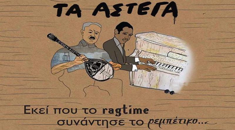 astega